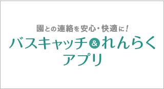 バスキャッチ&連絡アプリ