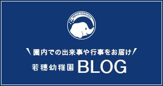 若穂幼稚園ブログ